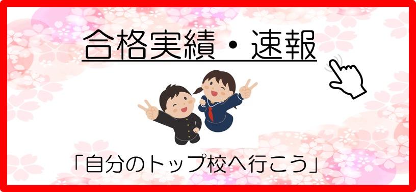 相模原市の学習塾セレクト